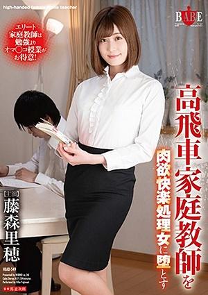 HBAD-549 高飛車家庭教師を肉欲快楽処理女に堕とす 藤森里穂