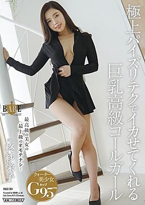 HBAD-584 極上パイズリテクでイカせてくれる巨乳高級コールガール 柊紗栄子