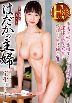 HDKA-240 はだかの主婦 目黒区在住宝生リリー(29)