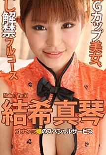 HEY-107 オナクラ嬢のスペシャルサービス : 結希真琴