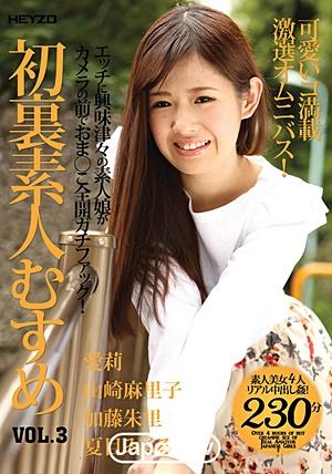 HEY-186 初裏素人むすめ Vol.3 : 愛莉, 山崎麻里子, 加藤朱里, 夏目みくる