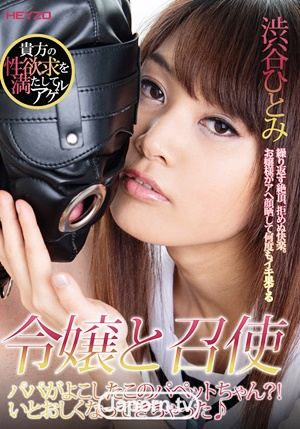 HEY-201 令嬢と召使 : 渋谷ひとみ