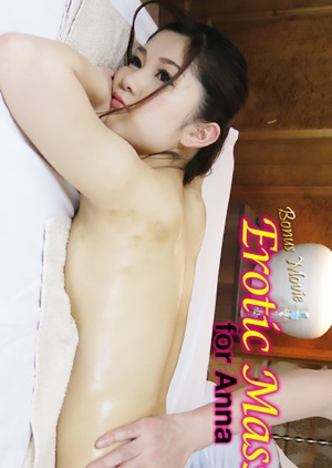 HEYZO-2556 性感マッサージで快感!~君島アンナの場合~ - 君島アンナ