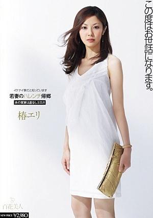 HHK-049 Uncensored 若妻のハレンチ帰郷 椿エリ Eri Tsubaki