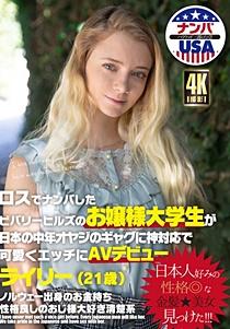 HIKR-159 ロスでナンパしたビバリーヒルズのお嬢様大学生が日本の中年オヤジのギャグに神対応で可愛くエッチにAVデビュー ライリー(21歳)