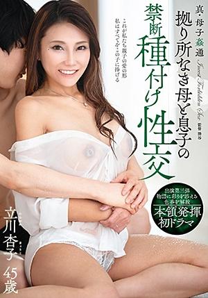 HIMA-093 真・母子姦通 拠り所なき母と息子の禁断種付け性交 立川杏子