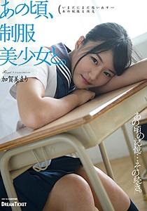 HKD-009 あの頃、制服美少女と。 加賀美まり