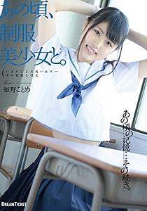 HKD-014 あの頃、制服美少女と。 姫野ことめ