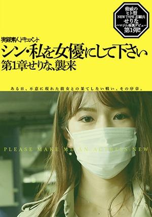 HMNF-073 シン・私を女優にして下さい せりな 第1章