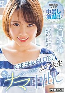 HND-821 FRESH&CUTE!ショートボブ女子大生初めてのナマ中出し 志田紗希