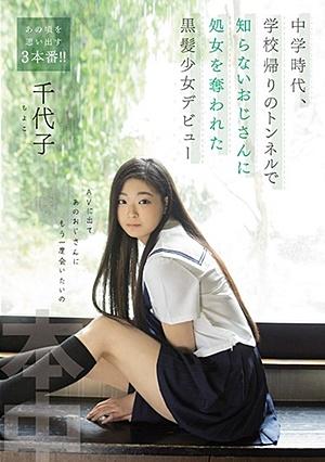 HND-856 中学時代、学校帰りのトンネルで知らないおじさんに処女を奪われた黒髪少女デビュー 千代子