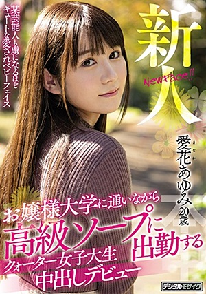 HND-944 新人 お嬢様大学に通いながら高級ソープに出勤するクォーター女子大生中出しデビュー 愛花あゆみ