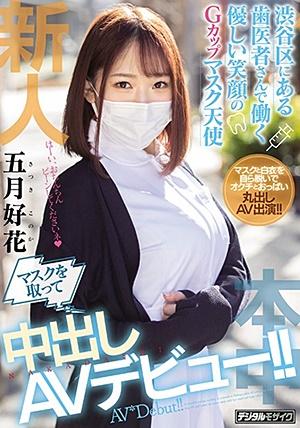 HND-974 新人渋谷区にある歯医者さんで働く優しい笑顔のGカップマスク天使マスクを取って中出しAVデビュー!! 五月好花