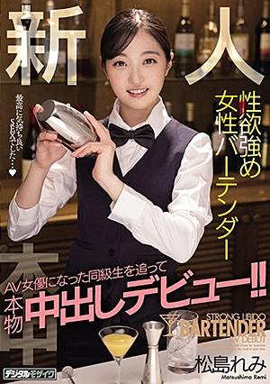 HND-986 新人性欲強め女性バーテンダーAV女優になった同級生を追って本物中出しデビュー!! 松島れみ