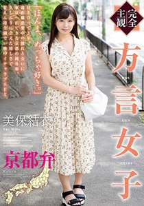 HODV-21426 【完全主観】方言女子 京都弁 美保結衣