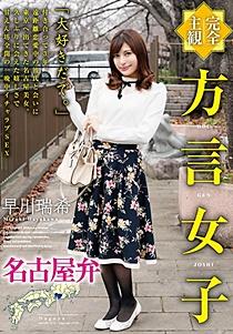 HODV-21477 【完全主観】方言女子 名古屋弁 早川瑞希
