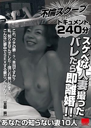 HODV-21519 不倫スクープ スケベな人妻撮った バレたら即離婚!!