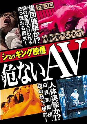 HOKS-088 ショッキング映像 危(アブ)ないAV