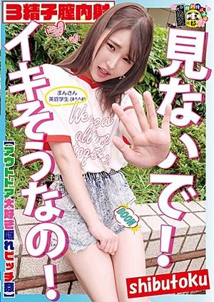 HONB-193 見ないで!イキそうなの!まんさん美容学生(#^^#)
