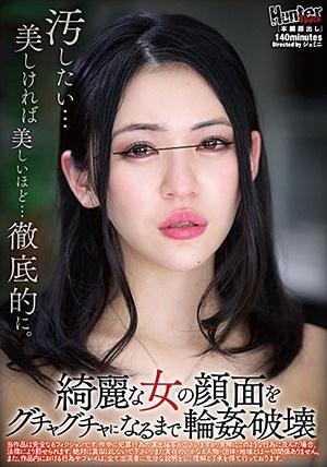 HUNBL-052 綺麗な女の顔面をグチャグチャになるまで輪●破壊