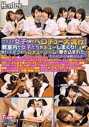 HUNTA-798 クラスの女子の間でベロチュー大流行!教室内で女子たちがチューしまくり!見ていたボクもベロチューブームに巻き込まれた。それだけでは終わらず…