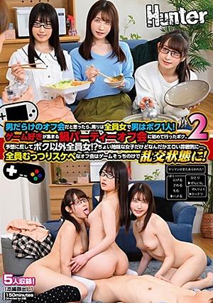 HUNTB-031 男だらけのオフ会だと思ったら、周りは全員女で男はボク1人!ゲーム好きが集まる鍋パーティーオフ会に初めて行ったボク。2
