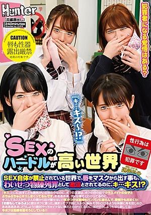 HUNTB-041 SEXのハードルが高い世界『キ…キス~!?』SEX自体が禁止されている世界で唇をマスクから出す事も、わいせつ物陳列罪として違法とされてるのに