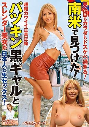 HUSR-216 見た目もカラダもドスケベ過ぎる!南米で見つけた!超絶カワイイ正真正銘パツキン黒ギャルとスレンダー美女が日本人と生セックス!