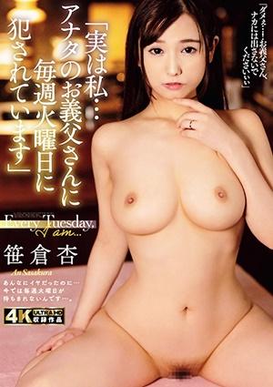 HZGD-189 「実は私…アナタのお義父さんに毎週火曜日に犯●れています」 笹倉杏