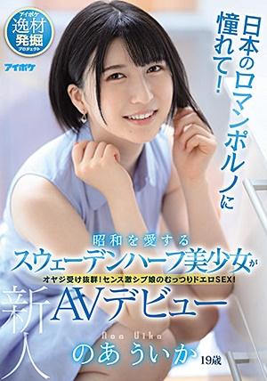 IPIT-020 日本のロマンポルノに憧れて!昭和を愛するスウェーデンハーフ美少女がAVデビュー のあういか