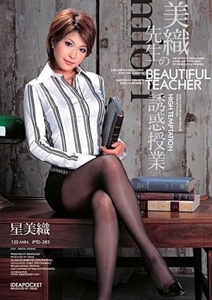 IPTD-285 UNCEN 美織先生の誘惑授業 星美織 Miori Hoshi