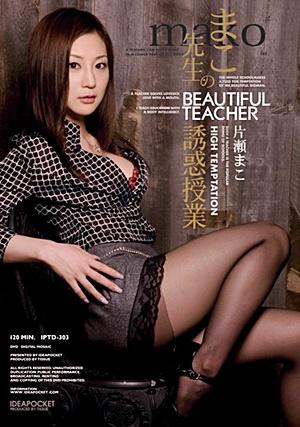 IPTD-303 UNCEN まこ先生の誘惑授業 片瀬まこ Mako Katase