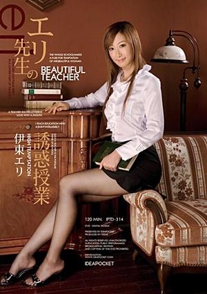 IPTD-314 UNCEN エリ先生の誘惑授業 伊東エリ Eri Itoh