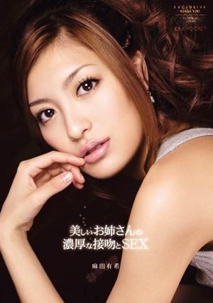 IPTD-487 UNCEN 美しいお姉さんの濃厚な接吻とSEX 麻田有希 Yuki Asada