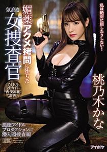 IPX-486 媚薬アクメ拷問に堕ちた気高き女捜査官 悪徳アイドルプロダクションに潜入囮捜査編 桃乃木かな