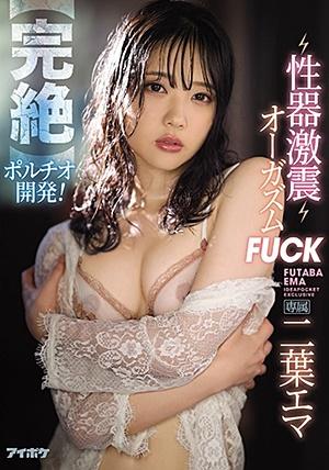 IPX-560 【完絶】 ポルチオ開発!性器激震オーガズムFUCK 二葉エマ