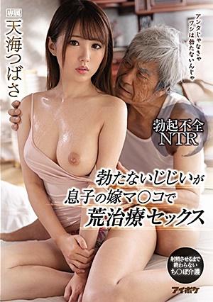 IPX-566 勃起不全NTR 勃たないじじいが息子の嫁マ○コで荒治療セックス 天海つばさ