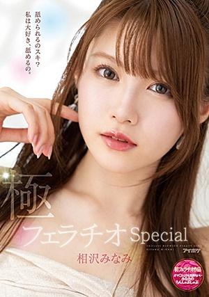 IPX-588 Uncensored Leaked 極フェラチオSpecial オマ○コよりも気持ちいいみなみのちんしゃぶしゃぶ 相沢みなみ Minami Aizawa