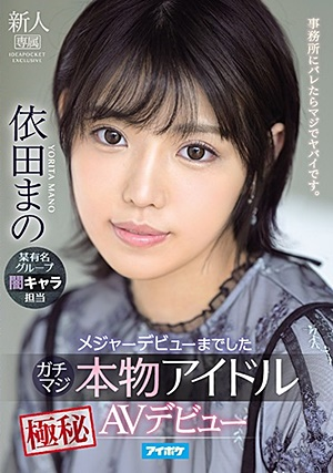 IPX-681 メジャーデビューまでしたガチマジ本物アイドル極秘AVデビュー 依田まの