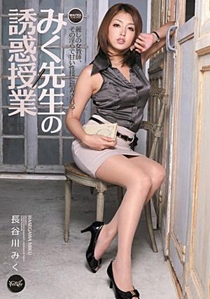 IPZ-012 UNCEN みく先生の誘惑授業 長谷川みく Miku Hasegawa