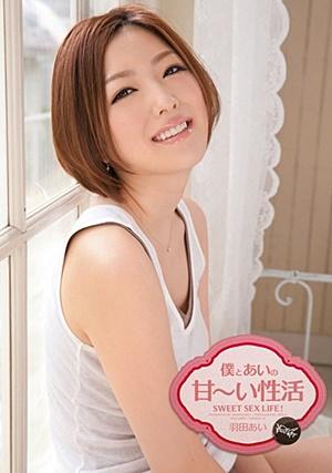 IPZ-030 UNCEN 僕とあいの甘~い性活 羽田あい Ai Hanada