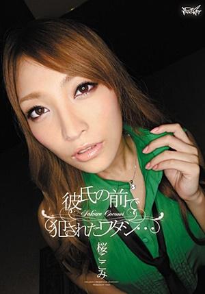 IPZ-035 Uncensored Leaked 彼氏の前で犯●れたワタシ… 桜ここみ Kokomi Sakura