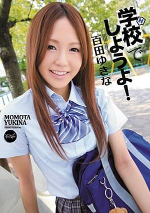 IPZ-040 Uncensored Leaked 学校でしようよ! 百田ゆきな Yukina Momota