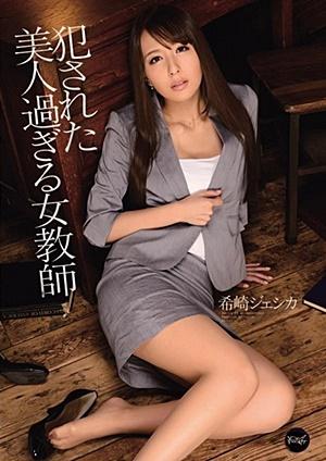 IPZ-050 Uncensored Leaked 犯●れた美人過ぎる女教師 希崎ジェシカ Jessica Kizaki