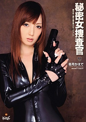 IPZ-056 Uncensored Leaked 秘密女捜査官~堕ちゆく誇り高き美人エージェント~ 冬月かえで Kaede Fuyutsuki