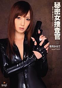 IPZ-056 UNCEN 秘密女捜査官~堕ちゆく誇り高き美人エージェント~ 冬月かえで