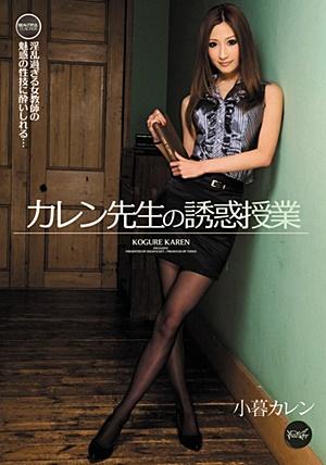 IPZ-065 Uncensored Leaked  カレン先生の誘惑授業 小暮カレン Karen Kogure