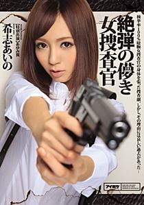 IPZ-580 Uncensored Leaked 絶弾の儚き女捜査官 希志あいの Aino Kishi