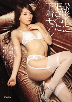 IPZ-588 UNCEN 撮影中に犯●れた下着モデル… 希崎ジェシカ Jessica Kizaki