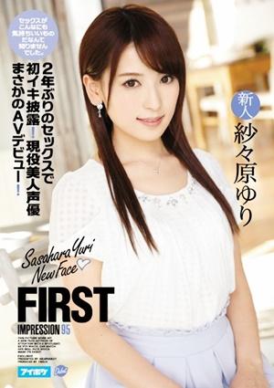 IPZ-728 UNCEN  FIRST IMPRESSION 95 2年ぶりのセックスで初イキ披露!現役美人声優まさかのAVデビュー! 紗々原ゆり Yuri Sasahara